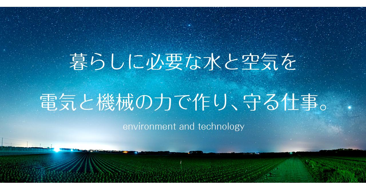 暮らしに必要な水と空気を、電気と機械の力で作り、守る仕事