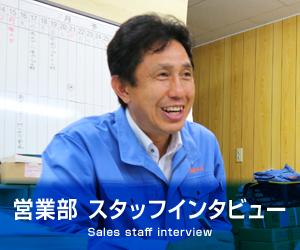 営業部スタッフインタビュー